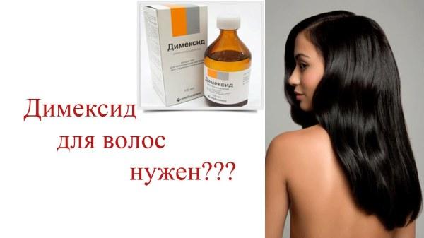 Маски для волос в домашних условиях с димексидом