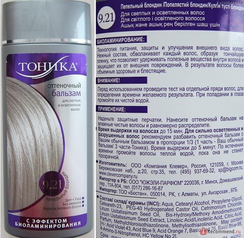 Оттеночный бальзам на осветленные волосы