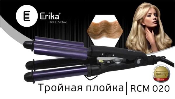 Тройная плойка ERIKA RCM 020