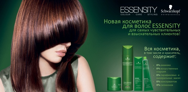 Краска для волос Schwarzkopf Professional Essensity