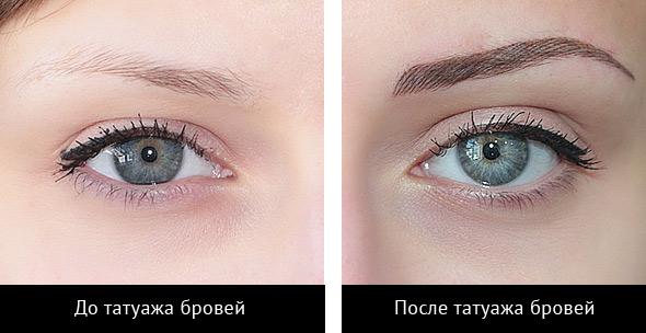 На фото - брови до и после татуажа