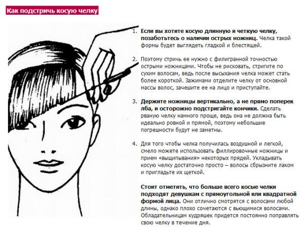 Полезные рекомендации о том, как подрезать косую челку