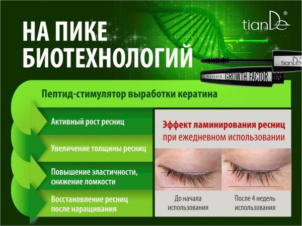 Продукт биотехнологии обеспечивает рост ресничек.