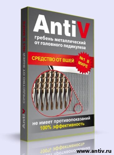 Профилактический гребень АнтиВ (AntiV) избавит от вшей на длинных кудрях.