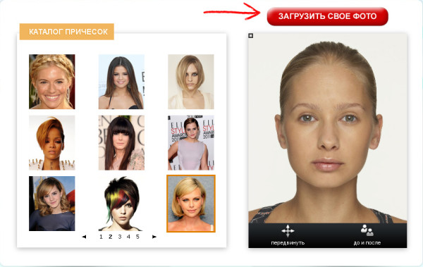 Специальная офлайн или онлайн-программа примерно покажет как вы будете выглядеть с той или иной челкой или прической