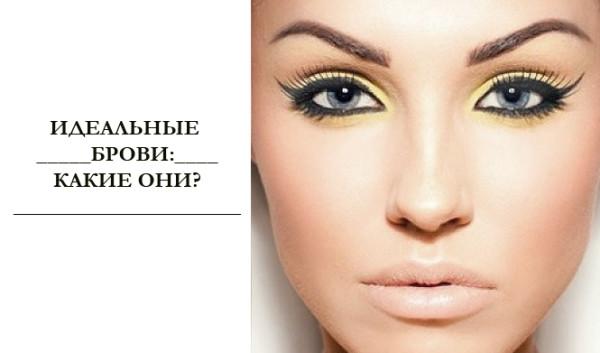 Стремясь к красивым и ухоженным бровям, многие женщины прибегают к помощи косметологов, после чего успешно поддерживают полученный результат своими руками